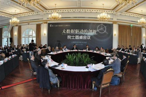 上海院士圆桌会议聚焦大数据驱动创新