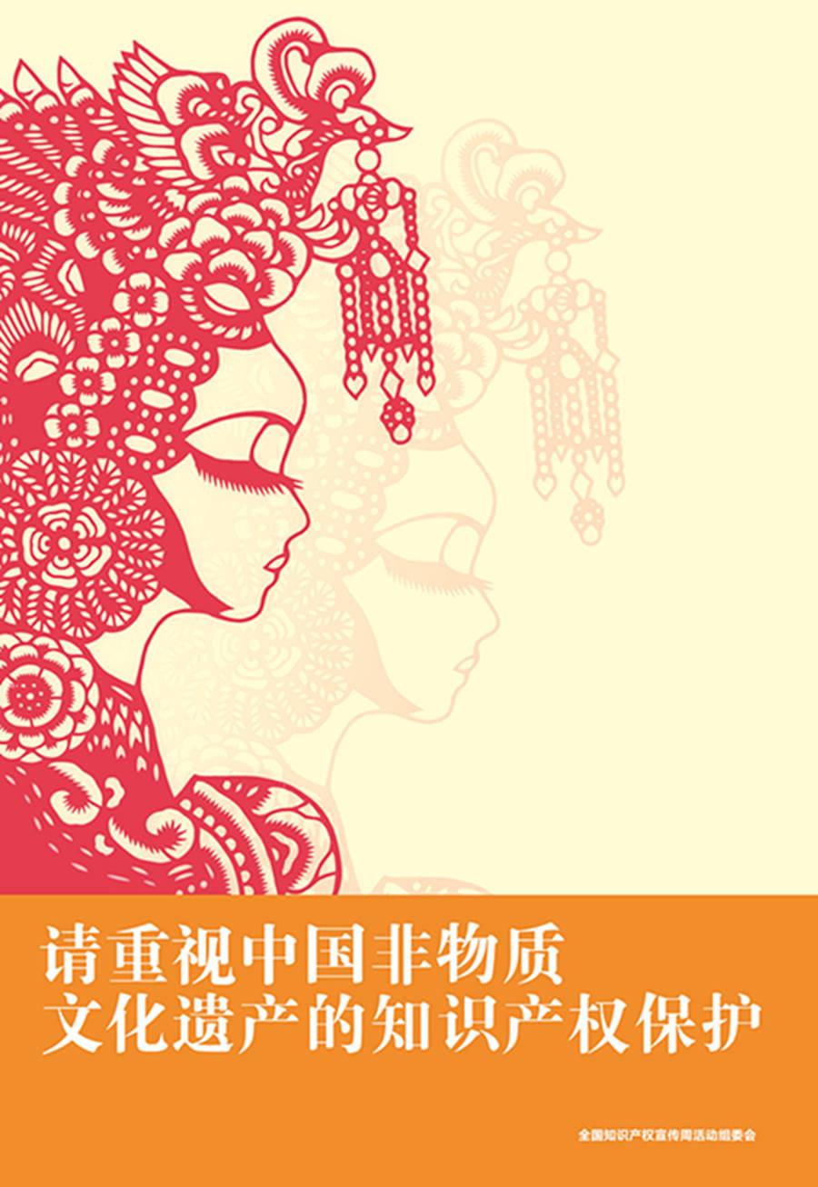 十九大宣传海报-2014年全国知识产权宣传周海报集锦