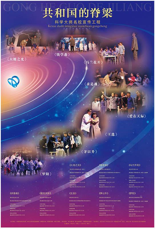 2014年科学大师名校宣传工程海报(高清)【2】
