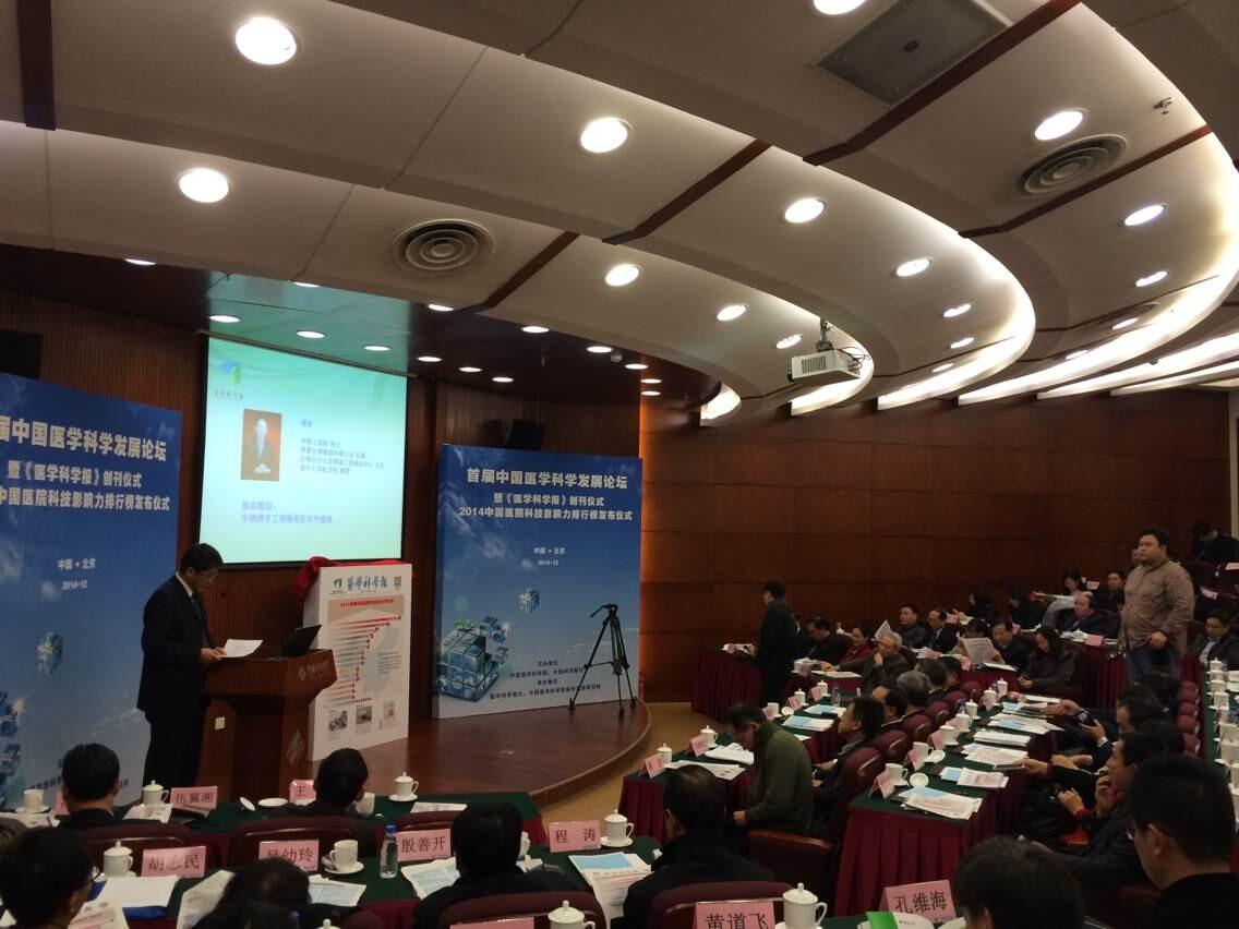 中国 科技/本次榜单面向全国846家三甲医院,以国家标准《学科分类与代码...