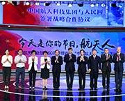 中国航天科技集团与人民网签署战略合作协议