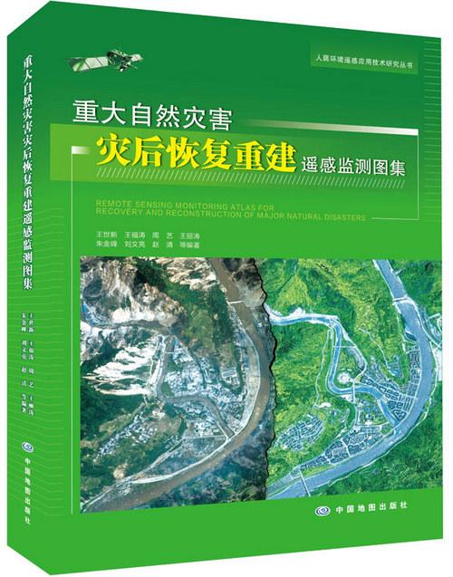 十年沧桑变:中科院出版遥感图集记录灾区重建历程