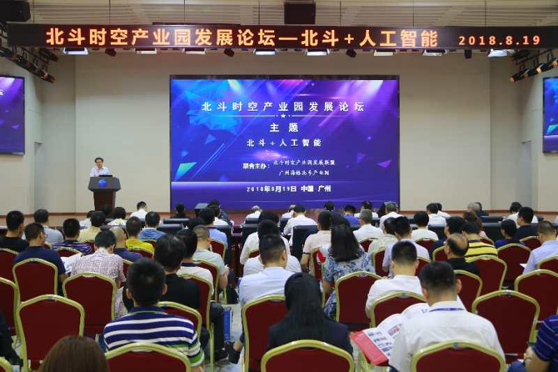 北斗时空产业园发展联盟在广州吹响集结号