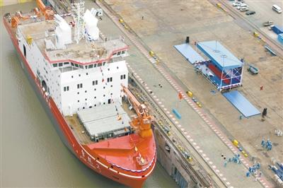 极地科学考察破冰船在上海下水