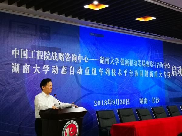 湖南大学启动动态自动重组车列技术平台协同创新重大专项