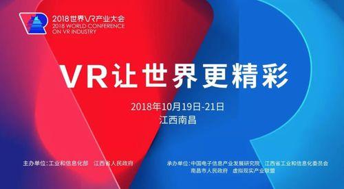 """世界目光齐聚南昌,VR大会带你抢""""鲜""""看-焦点中国网"""