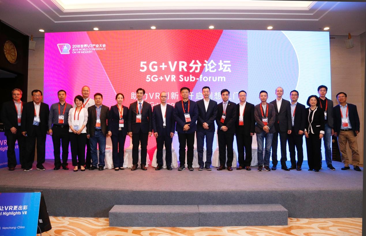 2018世界VR产业大会:5G赋能VR产业新机遇