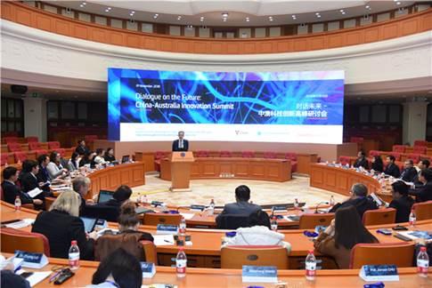 首届中澳科技创新高峰研讨会启动新型多边合作伙伴关系达成