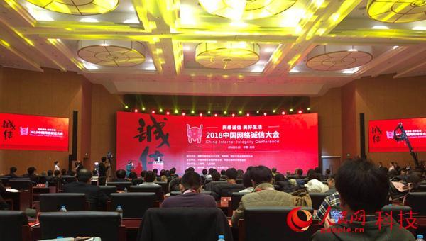 2018中国网络诚信大会今日在北京举行