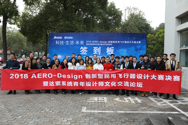 首届AERO-DESIGN创新型民用飞行器设计大赛决赛举行