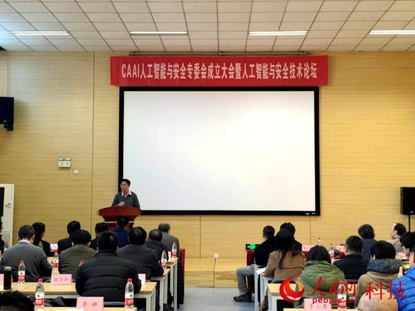 中国人工智能学会人工智能与安全专委会在北邮成立