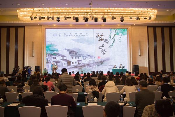 中国医师协会第一届医学与文学高峰论坛在江苏常州举行