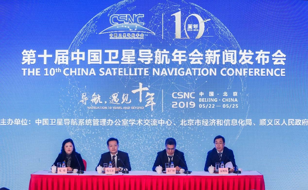 第十届中国卫星导航年会五月下旬将在北京举办