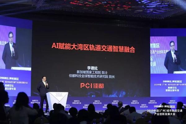 """助力新""""千亿产业""""崛起,佳都科技以AI赋能大湾区轨道交通智慧融合"""