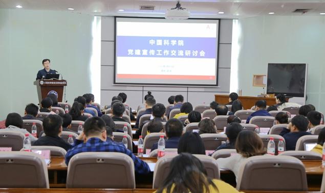 中国科学院党建宣传工作研讨会在武汉召开