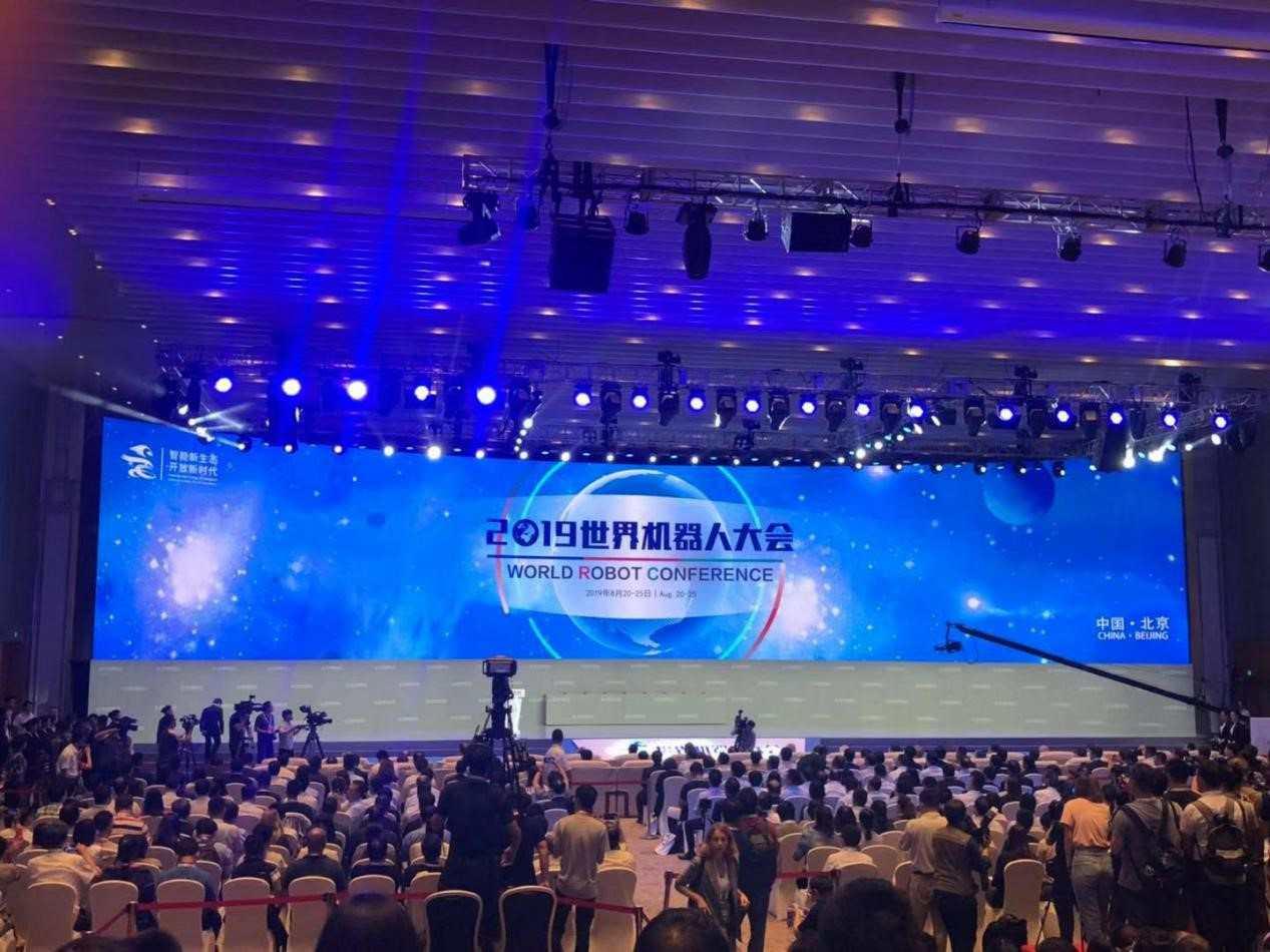 2019世界机器人大会在京盛大开幕