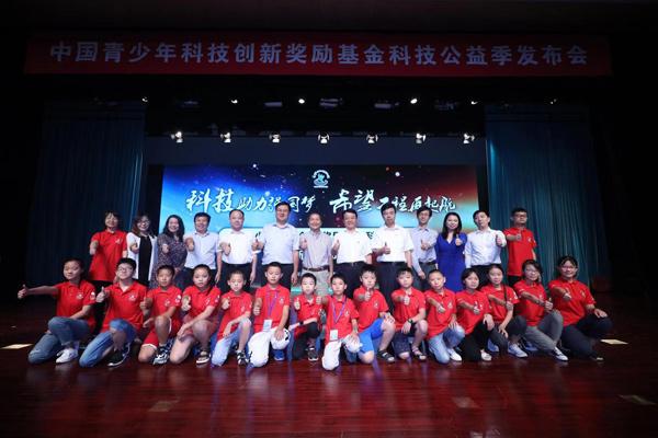 深圳市99真人中国青少年科技创新奖励基金科技公益季发布会举办