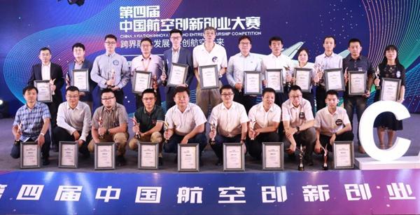 第四届中国航空创新创业大赛全国总决赛在景德镇落幕