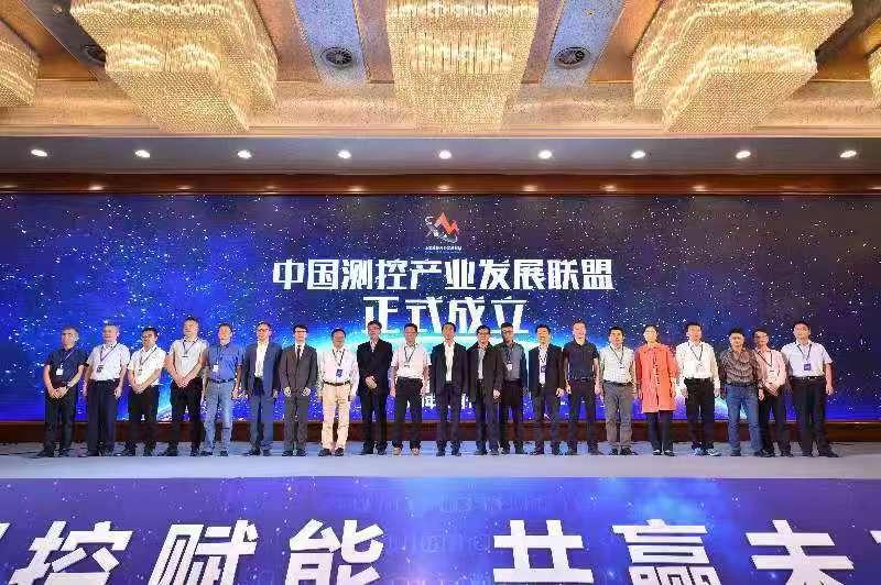 中国测控产业发展联盟在成都成立