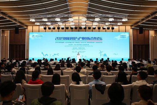 2019智能科技与产业国际合作论坛在第二届进博会期间举办