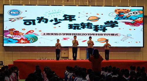 上地实验小学树村校区2019年科技节开幕