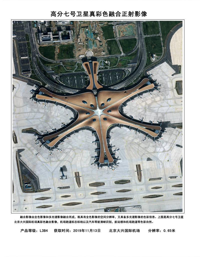 我国民用最高清卫星图出炉:机场跑道线清晰可见