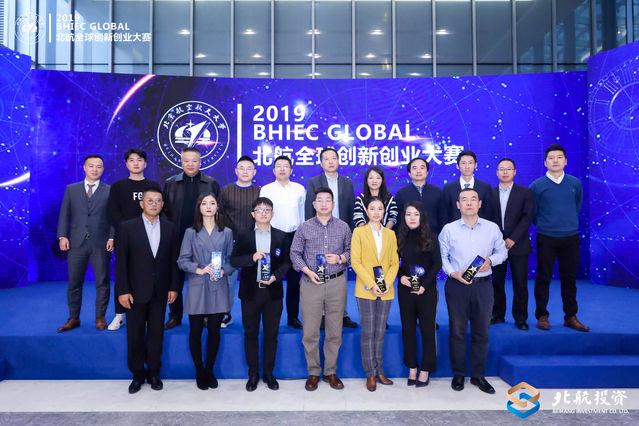 第三届北航全球创新创业大赛总决赛在北京举行