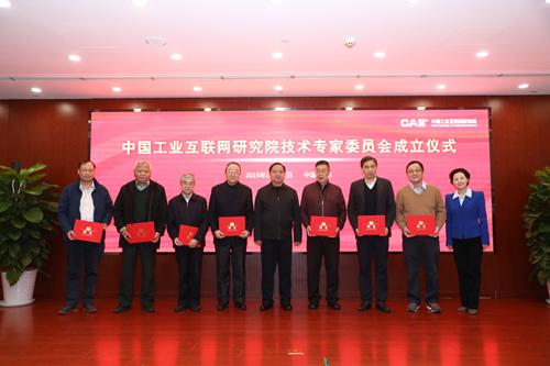 中国工业互联网研究院技术专家委员会正式成立  30多位专家参加