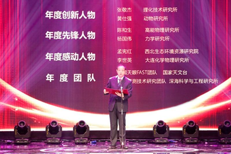 中国科学院副秘书长、直属机关党委常务副书记李和风宣读院党组授予决定