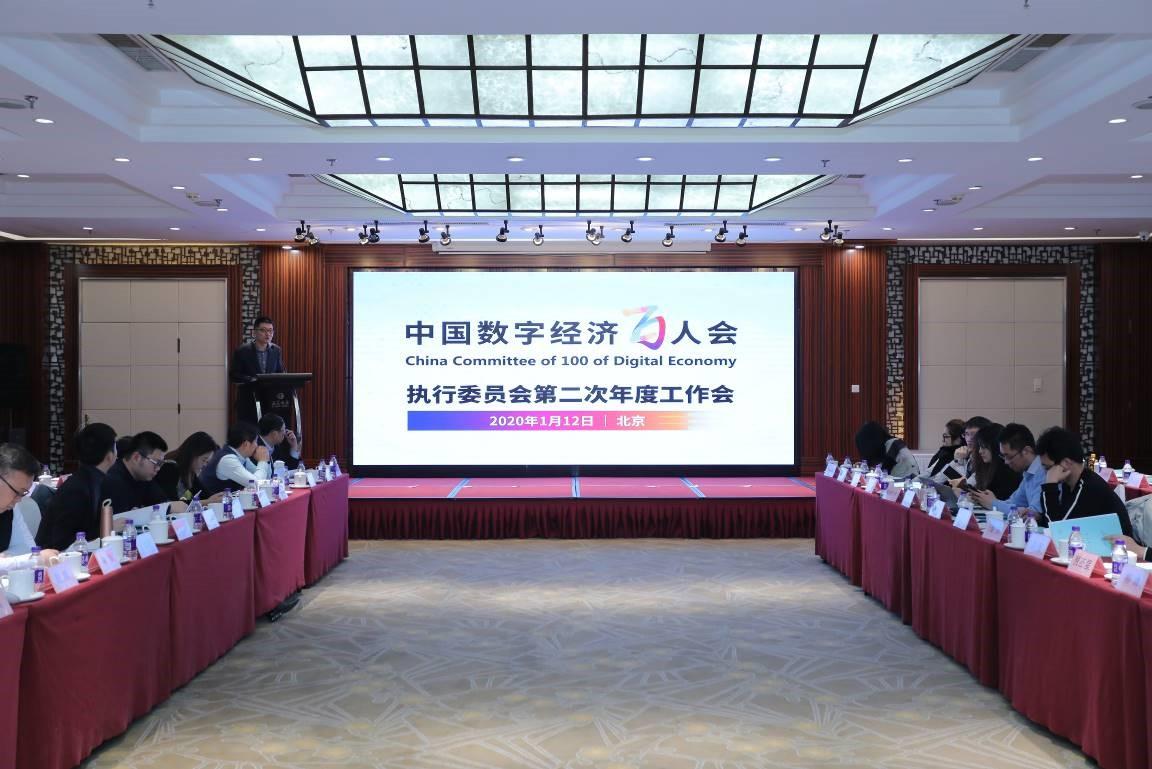 中国数字经济百人会在北京召开执行委员会第二次年度工作会