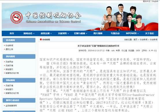 """""""天眼""""被抢注为烟草商标?中国控烟协会呼吁严查"""