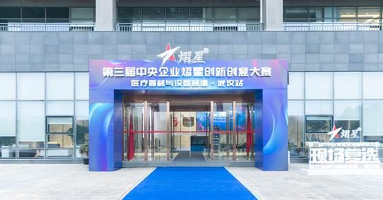 第三届中央企业熠星创新创意大赛医疗器械与设备赛道现场复选武汉站在光谷生物城举办