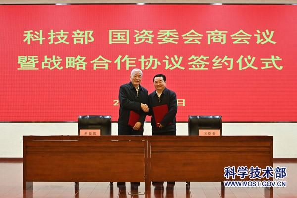 科技部、国务院国资委联手推动中央企业科技创新