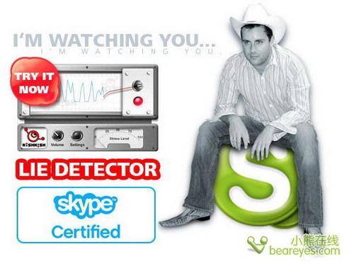 假话无所遁形 Skype测谎器插件