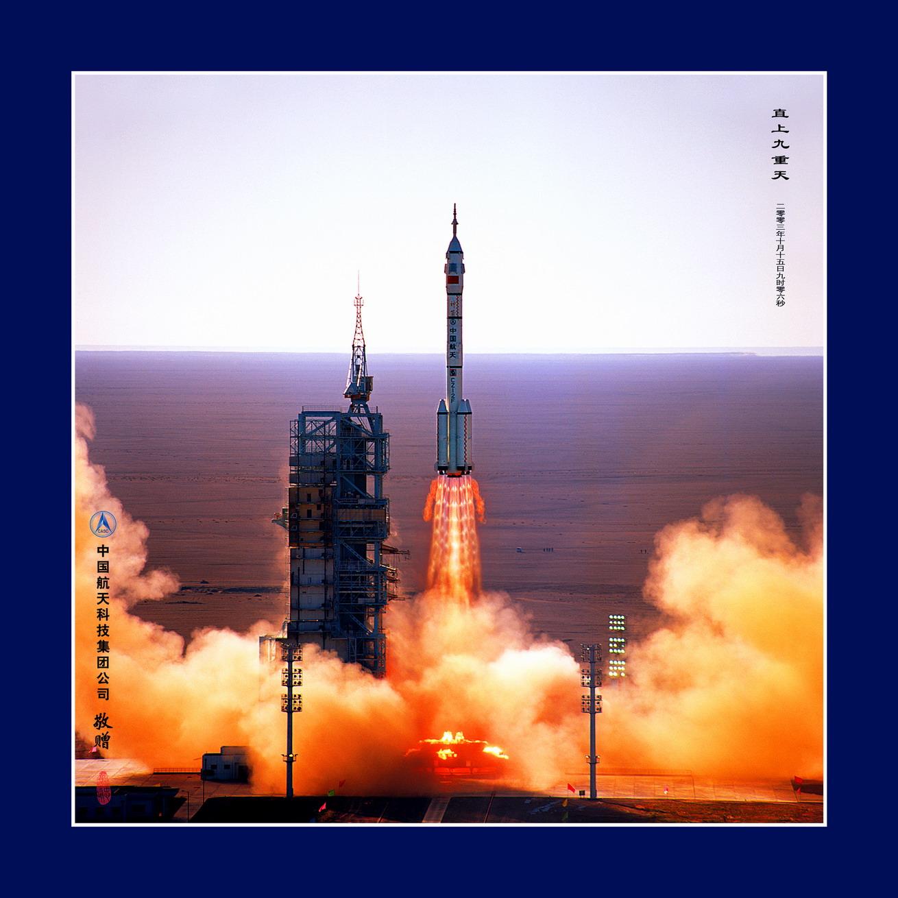 火箭发射组图--科技--人民网