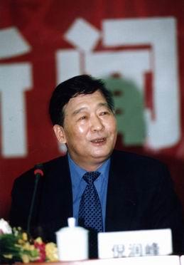 中国改革开放30年经济百人榜之倪润峰
