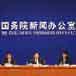 &$<b>5月8日国新办新闻发布会</b><br><a href=\'http://scitech.people.com.cn/GB/7214930.html\' target=\'_blank\'>万钢答美记者问:中国愿意分享高科技运动成果</a>