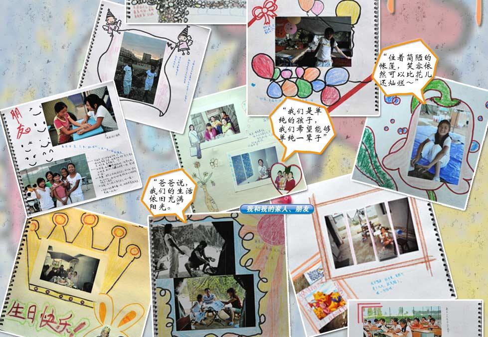 """[特别策划]震后灾区儿童手绘""""我的影像成长经历"""""""