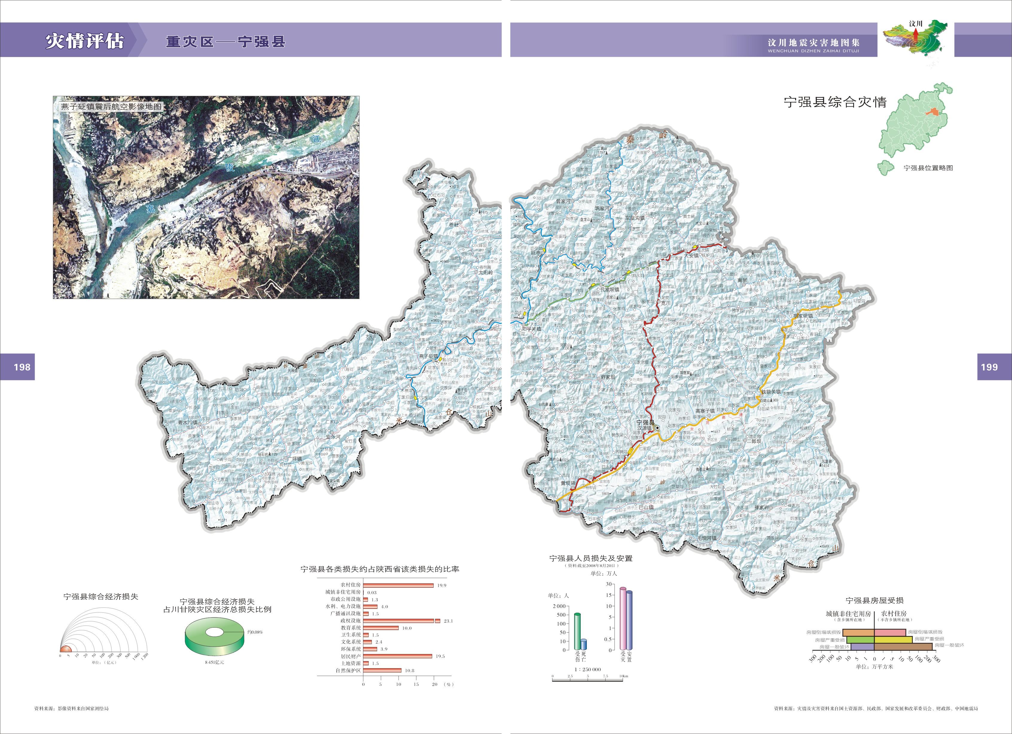 林芝旅游地图