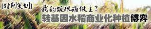 [特别策划]我的饭碗谁做主?转基因水稻商业化种植博弈