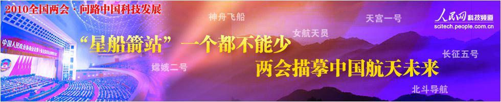 中国航天科技集团公司一院党委