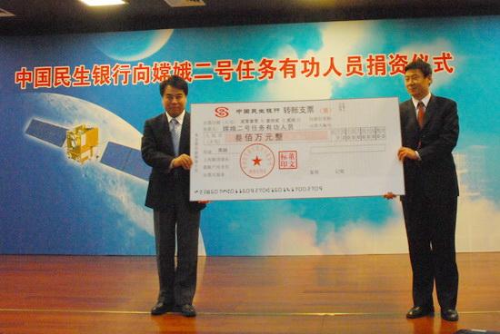 民生银行捐资300万奖励嫦娥二号有功人员