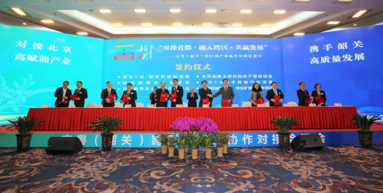10月15日,京粤(韶关)跨区域产业协作对接洽谈会在北京举行