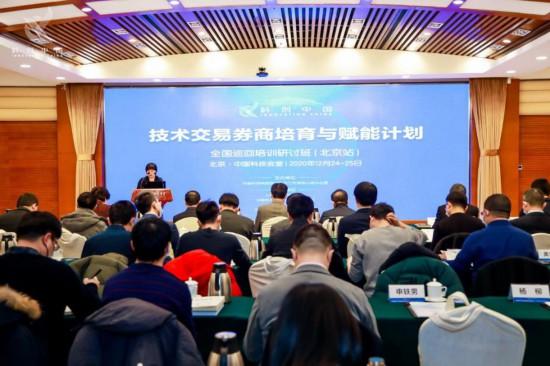 科创中国·技术交易券商培育与赋能计划在京启动